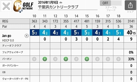 20160109chiri2.jpg
